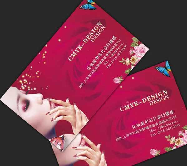 美甲化妆名片设计 名片设计模板
