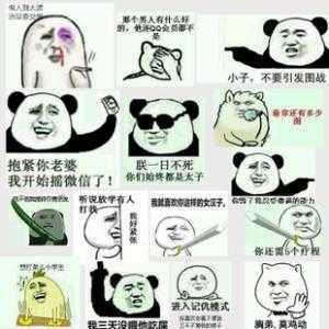 微信搞笑图片带文字 搞笑表情图片带字的图