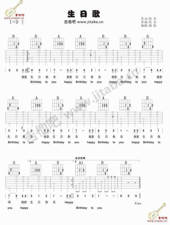 生日快乐吉他谱简谱 祝你生日快乐和弦吉他谱