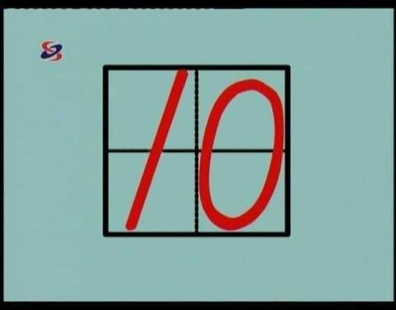 数字写法 1-10数字的正确写法图片